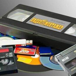 Фото и видеоуслуги - Оцифровка видео\аудиокассет, монтаж видеозаписей, недорого, быстро., 0