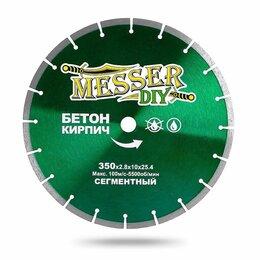 Диски отрезные - Алмазный сегментный отрезной диск(круг) 350 MESSER-DIY бетон, кирпич, 0