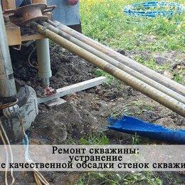 Архитектура, строительство и ремонт - Ремонт скважин на воду, 0