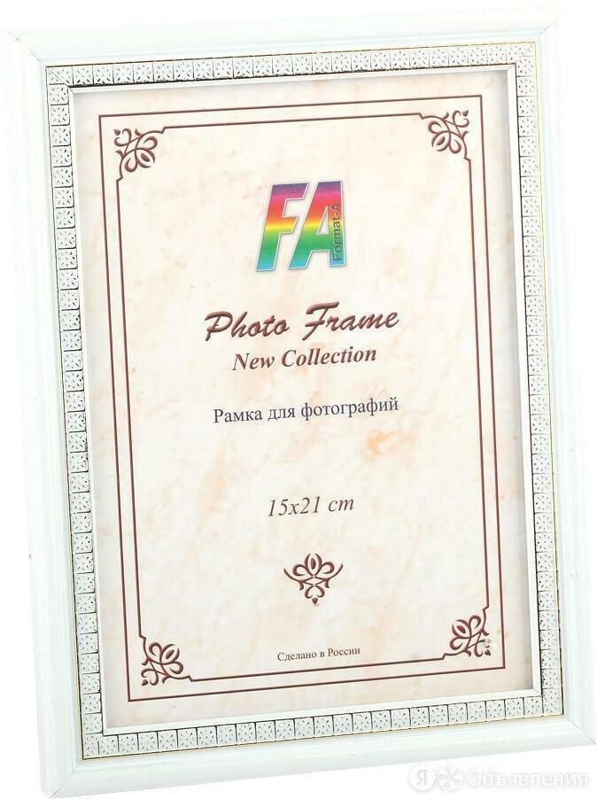 Фоторамка FA пластик Касабланка белый 10х15 (36/1080) Б0034884 по цене 127₽ - Фоторамки, фото 0