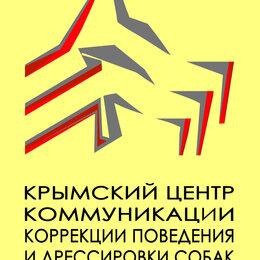 Услуги для животных - Дрессировка собак Симферополь Крым, 0