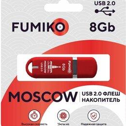 Экшн-камеры - FLASH DRIVE FUMIKO MOSCOW 8GB USB 2.0 RED, 0