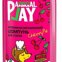 Косметика и гигиенические средства - Шампунь для собак Вишневый пай (витамин.) Энимал Плэй (Animal Play) 300мл AP0..., 0