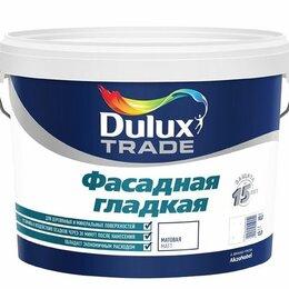 Краски - Краска Dulux Trade фасадная матовая гладкая 10,0л BW, 0