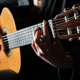 Наука, образование - Гитара и песня онлайн уроки, 0