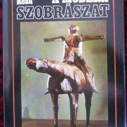 "Искусство и культура - Herbert Read-""A modern Szobraszat"" 1964 г, 0"