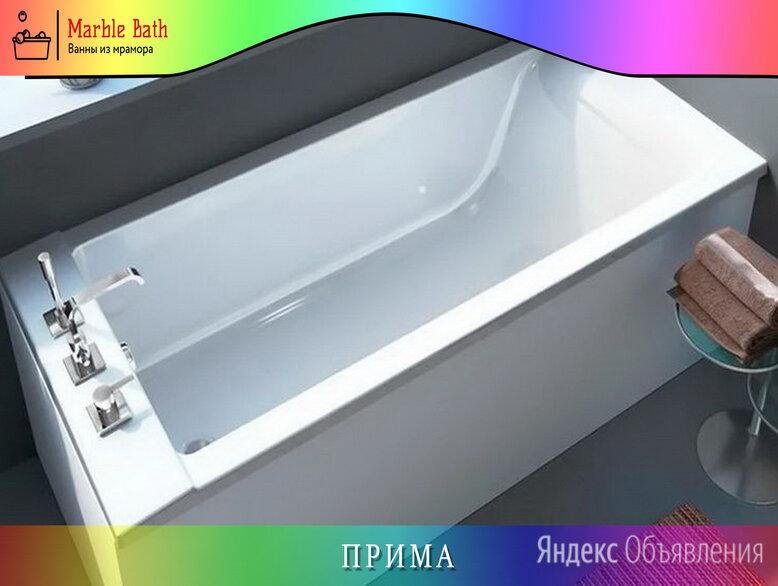 Ванна из мрамора новая по цене 35100₽ - Ванны, фото 0