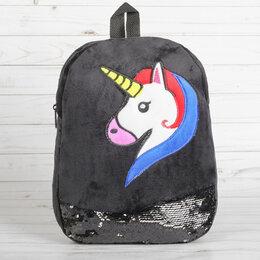 Рюкзаки - Мягкий рюкзак «Единорог», с пайетками, цвет чёрный, 0