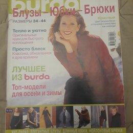 Журналы и газеты - Журнал Burda special за февраль 2000 г, 0