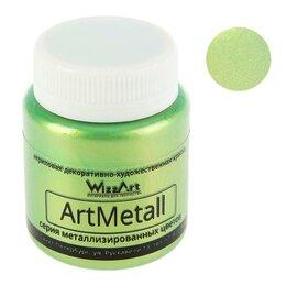 Зеркала - Краска акриловая Metallic 80 мл WizzArt Золото зеленое светлое металлик WM6.80, 0