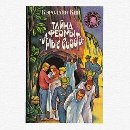 Детская литература - Тайна фермы Алые ворота. К Кин, 0