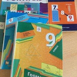 Наука и образование - Учебники 9 класс, 0