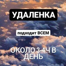 Распространители - ПОДРАБОТКА ДЛЯ ВСЕХ, 0