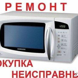 Ремонт и монтаж товаров - Ремонт микроволновых печей, встроек. Промышленных печей., 0