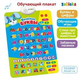 Обучающие плакаты - Обучающий плакат 'Весёлые буквы', работает от батареек, 0