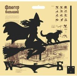 Флюгеры - Флюгер малый Hessen Ведьма, 0
