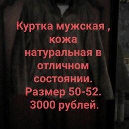 Куртки - Куртка  кожаная натуральная мужская. В хорошем состояние., 0