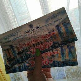 """Подарочные сертификаты, карты, купоны - Подарочные сертификаты в фитнес - центр """"Видгоф"""" , 0"""