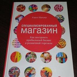 Бизнес и экономика - Книга Специализированный магазин. К. Шредер, 0
