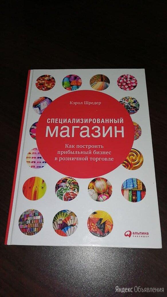 Книга Специализированный магазин. К. Шредер по цене 400₽ - Бизнес и экономика, фото 0