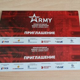 Концерт - Билеты на Армия 2021, 0