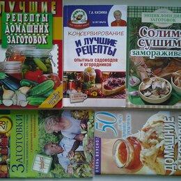 Дом, семья, досуг - Заготовки из овощей, фруктов и др., 0