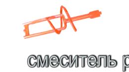 Смесители - Смеситель pl., 0