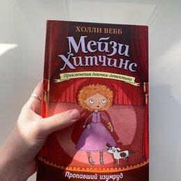 Детская литература - Книга «Мейзи Хитчинс пропавший изумруд» Холли Вебб , 0