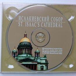 Музыкальные CD и аудиокассеты - Исаакиевский собор, 0