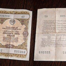 Банкноты - Облигация СССР 1957 года государственный заем развития народного хозяйства СССР , 0