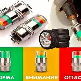 Шины, диски и комплектующие - Колпачки для контроля давления в шинах 2шт., 0