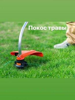 Прочие услуги - Покос,скос травы., 0