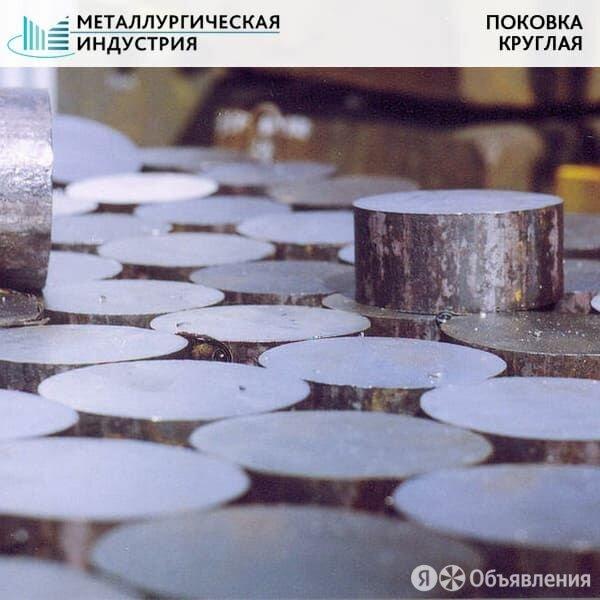 Поковка круглая 325 мм 40Х 12131 по цене 61000₽ - Металлопрокат, фото 0
