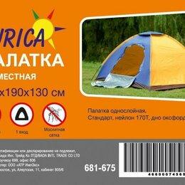 Настольные игры - Палатка 4 мест (190*190*130см) , 0