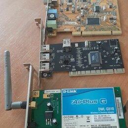 Сетевые карты и адаптеры - IEEE 1394, TV-tuner Genius, WI-FI DWL-G510, 0