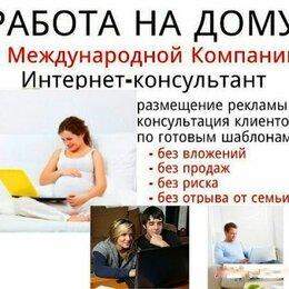 Консультанты - HR Консультант (работа на дому), 0