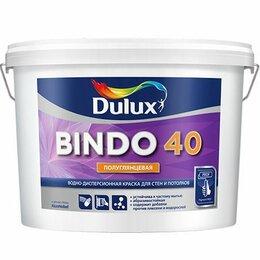 Краски - Краска Dulux Professional Bindo40 интерьерная  9,0л BW, 0