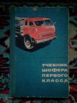 Техническая литература - Кленников В.М. Учебник шофера первого класса.1966г, 0