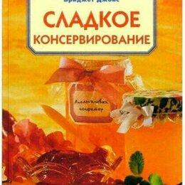 """Дом, семья, досуг - Новая книга """"Сладкое консервирование"""" , 0"""
