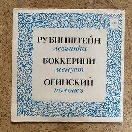 Виниловые пластинки - Виниловая пластинка Рубинштейн, Боккерини,…, 0