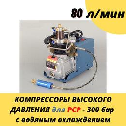 Воздушные компрессоры - Насос компрессор вд 300 атм для псп pcp 220v , 0