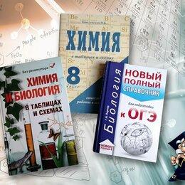 Учебные пособия - Химия и биология справочник, 0