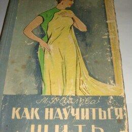 Дом, семья, досуг - Орлова Как научиться шить 1959 год, 0
