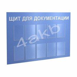 Рекламные конструкции и материалы - Щит для документации 05.Т.042.47.000, 0