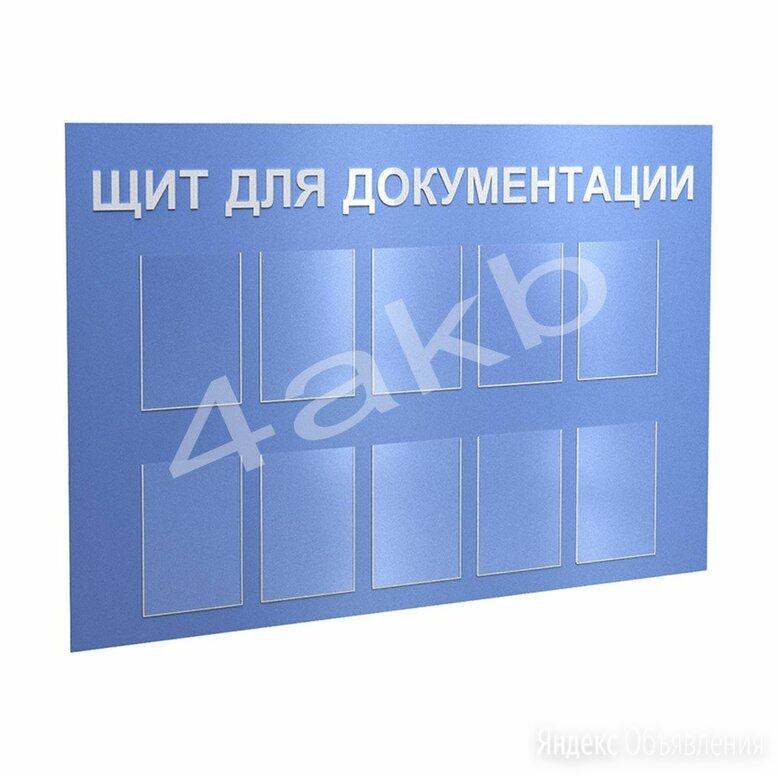 Щит для документации 05.Т.042.47.000 по цене не указана - Рекламные конструкции и материалы, фото 0