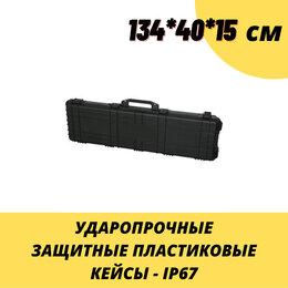 Кейсы и чехлы - Ударопрочные защитные кейсы для оружия ружья, 0