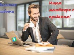 Менеджер - Менеджер по продажам услуг (автоматизация бизнеса), 0