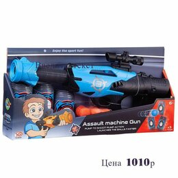 Игрушечное оружие и бластеры - Детская игрушка оружие Бластер Assault Gun , 0