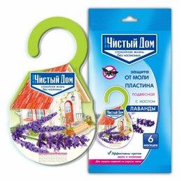 Средства от насекомых - От моли Пластина Чистый Дом крючок с маслом лаванды, 0