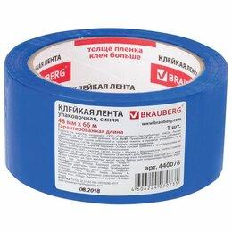 Изоляционные материалы - Скотч  цв. синий  48мм*66м  Brauberg, 45мкм (36), 0